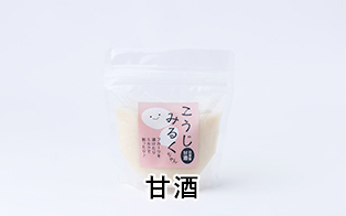 甘酒(米麹みるくちゃん)