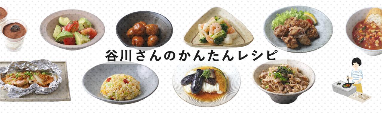 谷川さんのかんたんレシピ